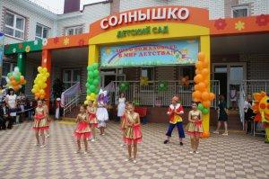 Открытие детского сада в ст.Попутной Отрадненского р-на