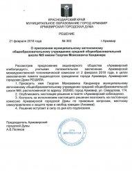 Именем Георгия Моисеевича Кандинера решено назвать школу в Армавире