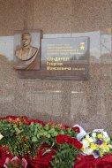 В Армавире открыли мемориальную доску в честь Героя труда Кубани Георгия Кандинера